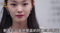 创业时代: 那蓝指导郭鑫年获取公司投资 通话却被监听