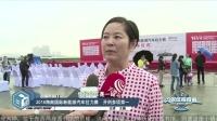 中国体育报道 181212 高清