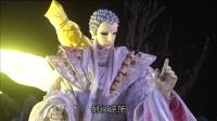 霹雳惊涛 第42章 三珠情树尊佛策 末日死旸英雄路 3