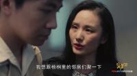 外滩钟声 18预告片 俞佩佩透露自身近况,杜心生坦言即将结婚