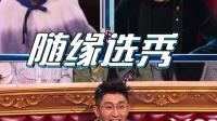 竖版:《火星情报局 第四季》181221 杨迪被钦点出演高贵妃,于正毒舌开炮怼遍全场