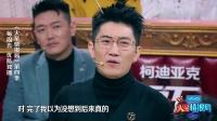 金志文当面向卢庚戌导演讨薪,反被兄弟们出卖倒贴钱出去