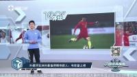 外媒评亚洲杯最值得期待新人:韦世豪上榜 中国体育报道 190105 高清