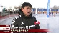 北京延庆举办多场高规格冰雪赛事 为冬奥会积累经验