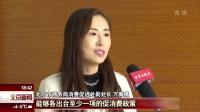 """北京:促进总消费""""政策集成""""2019年出台"""