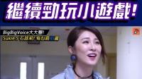 big big channel【Big big Voice】睇完勁歌 玩小遊戲!
