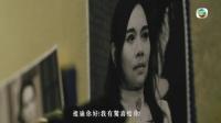 TVB【褔爾摩師奶】陳松伶姐姐查案!要捉連續殺人犯?!
