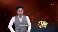"""杨乃武与""""小白菜""""案真相令人震惊 经典传奇 190218 高清"""