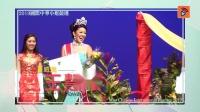 TVB【娛樂新聞台】2019國際中華小姐競選!夏威夷佳麗 王慧媛!