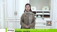 广东房产频道《设计师星火计划》:张兰