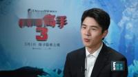 《驯龙高手3》刘昊然独家幕后专访