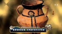 怪异国宝秘档:彩陶壶背后的史前秘密