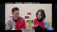 密逃六子爆笑日常:狠话男团黄明昊魏大勋傲娇上线 节目组:我劝你们不要飘!