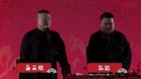 岳云鹏-特别开心,台下几千人只有两个人送礼物,你们是真的没钱吗