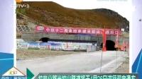 拉林公路米拉山隧道将于4月26日进行双向通车 红绿灯 20190424 高清