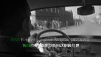 车事儿:传承经典,延续未来 斯柯达明锐60周年经典之旅