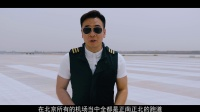 CITY24 一只耳带你探秘北京大兴国际机场 VLOG