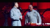 《笑傲江湖4》张鹤伦郎鹤焱经典相声爆笑集锦,金句频出段子也是贼拉新鲜有创意