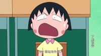 小丸子跟花轮同学学英语