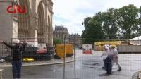 巴黎圣母院重建捐款到位资金仅占认捐额9% 国际时政 20190615