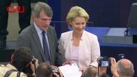 冯德莱恩当选下届欧盟委员会主席 国际时政 20190717