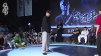 D.FLY VS 小凡|Popping 决赛|舞道东方