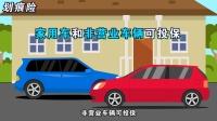 车辆保险有哪些之划痕险玻璃破碎险