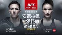 UFC深圳 宋克南全力备战 能否重现一拳KO?