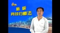 15. 诱鱼剂的使用-《新版竞技钓鲫法》-程宁老师钓鱼教学