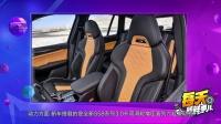 高性能SUV 宝马X3 M于8月27日上市