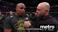 UFC 241史诗之战后 八角笼采访 真情流露