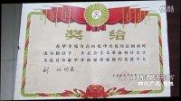 [拍客]回眸过去 广元刘旭:被表彰为先进青年 先进教师