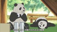 第26话 新的熊猫