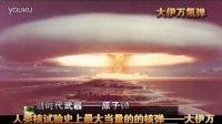 苏联研制出历史上最大当量核弹——大伊万