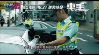 杜琪峰监制飞车大电影《车手》新版预告