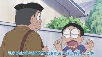哆啦A梦新番[300]2012-07-06【超清720P】【参上!虫虫英雄】【一寸法师】