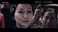 绣花鞋 Blood Stained Shoes 2012(预告片)