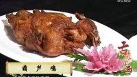 陕西美食-葫芦鸡