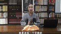 中国佛学院宗性法师:唯识学与印度佛教(1)