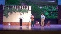 第十届中国艺术节群星奖参赛剧目:花鼓小戏《两份协议》
