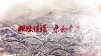 《山河恋》片花