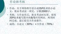 JSP基础课程01