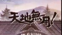 天地无用!,1995电视版,OP