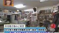 むちゃぶり_2008.01.22『中川翔子』
