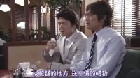从天而降的三亿二千万 第二回【2008夏季日剧】【日语中文字幕】
