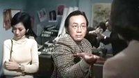 《半斤八两》1976嘉禾电影大结局片尾主题歌 半斤八两
