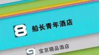 《淘最上海》1 看世博,住哪里?十大世博旅店