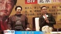 BTV大剧《张居正》冯远征为太监正名