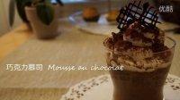 法国经典家常甜品-巧克力慕斯 做法 教程