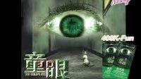 《童眼》香港电视版预告